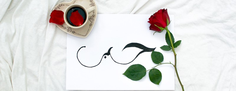 love calligraphy hubb amour